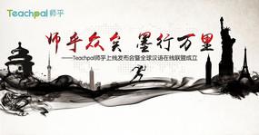 中国水墨风全球汉语教育活动展板