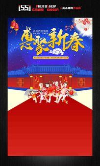 2016猴年惠聚新春促销海报设计