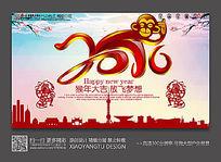2016猴年新年活动节日海报设计