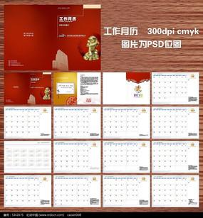 2016年企业工作月历