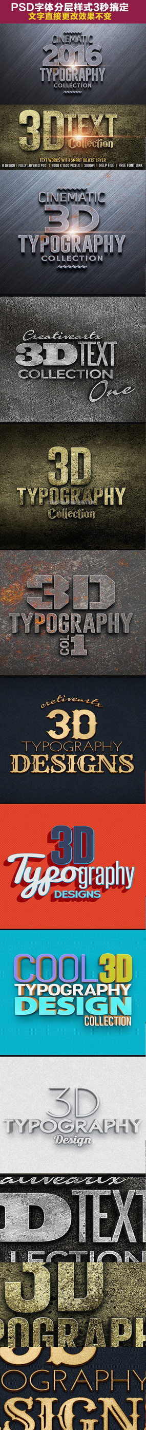 3D立体欧美海报标题PSD字体