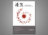蝴蝶花瓣平面广告设计