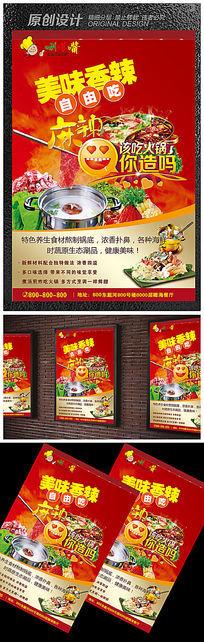 火锅店美食火锅促销海报模板