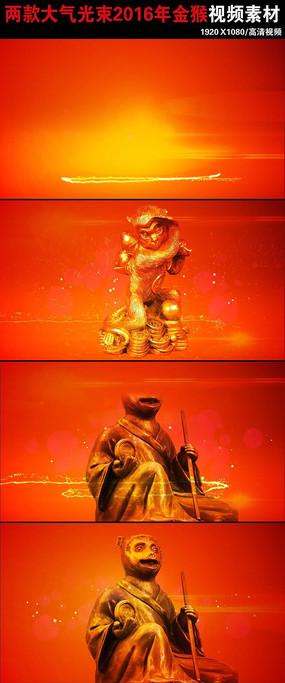 两款2016年金猴光芒背景视频素材下载