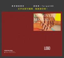 企业员工手册封面设计