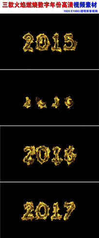 三款燃烧的数字年份春节背景视频素材下载透明背景