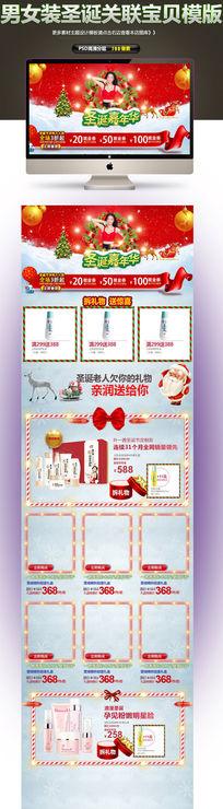天猫790关联销售淘宝通用模板