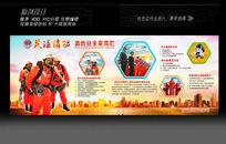 消防安全教育展板设计