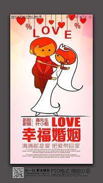 幸福结婚喜庆婚庆海报素材