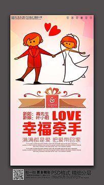 幸福牵手婚庆海报设计