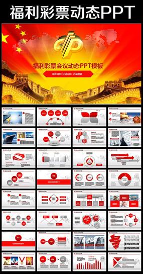 中国福利彩票PPT动态模板
