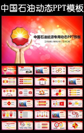 精美中国石油中石油开采工作报告PPT模板