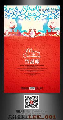 圣诞节素材促销海报模版