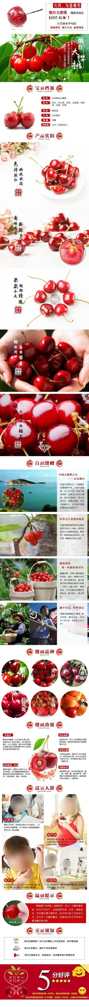 红樱桃大樱桃