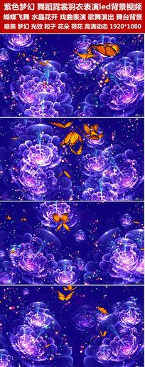 紫色梦幻舞蹈霓裳羽衣表演led背景视频