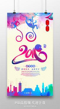 2016金猴贺岁猴年海报