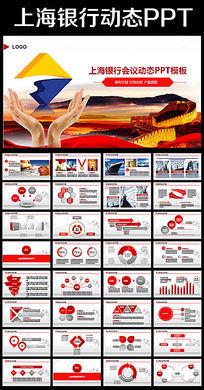 动态金融投资理财上海银行理财PPT模板