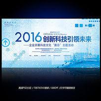 蓝色科技展板设计商务展板海报
