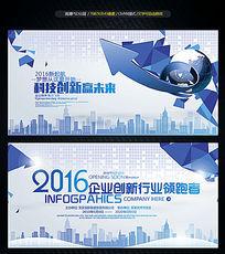 蓝色商务科技展工业科技海报