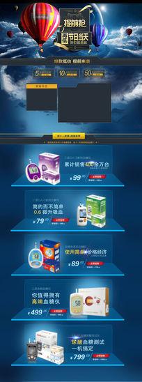 双11蓝色血糖仪节日优惠宣传页