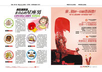 专业高端微创妇科杂志
