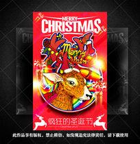 最新圣诞节海报设计