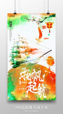2016梦想起航猴年海报设计
