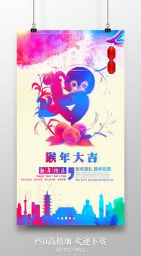 2016时尚炫彩猴年海报素材