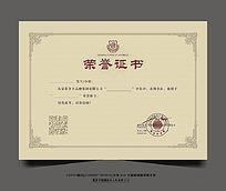 创意荣誉证书模板下载