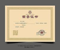 典雅时尚荣誉证书模板
