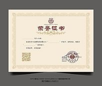 防伪荣誉证书psd设计素材