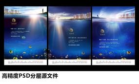 海景房地产报纸广告设计