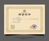 简约大气荣誉证书模板