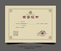 简约荣誉证书模板下载
