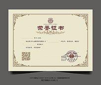 精美欧式花纹底纹荣誉证书