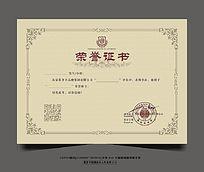 精美荣誉证书模板