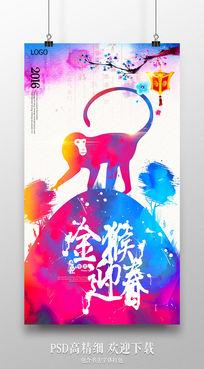 金猴迎春猴年海报设计