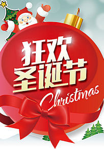 狂欢圣诞节招贴海报