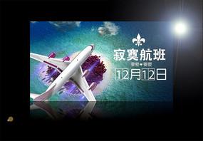 浪漫爱心岛屿飞机海报设计