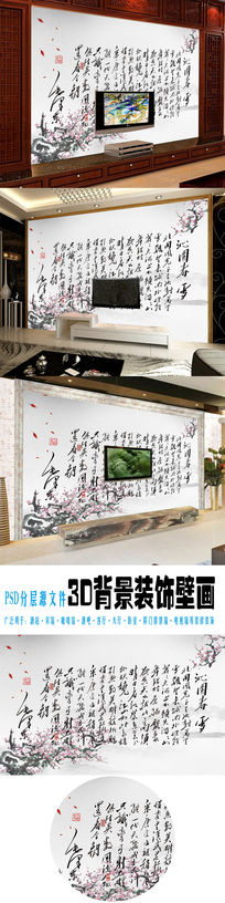 沁园春水墨国画山水背景墙壁画