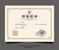 企业荣誉证书模板设计