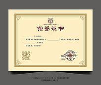 企业授予荣誉证书模板
