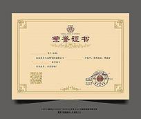 荣誉证书创意模板设计