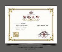 荣誉证书通用模板