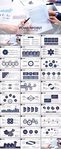 商务讨论会议总结商务动态PPT模板