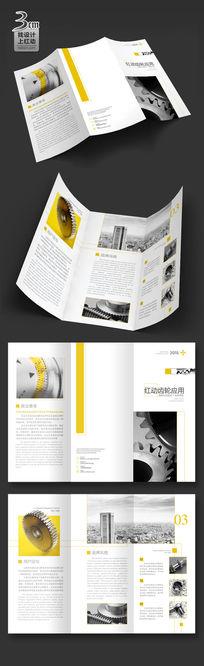 商业齿轮折页