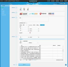 网站后台管理模板界面 PSD