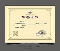 学校授予荣誉证书模板