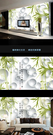 中式水墨竹子3D时尚电视背景墙