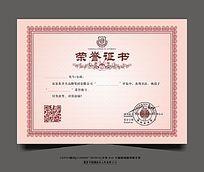 最新授权荣誉证书模板